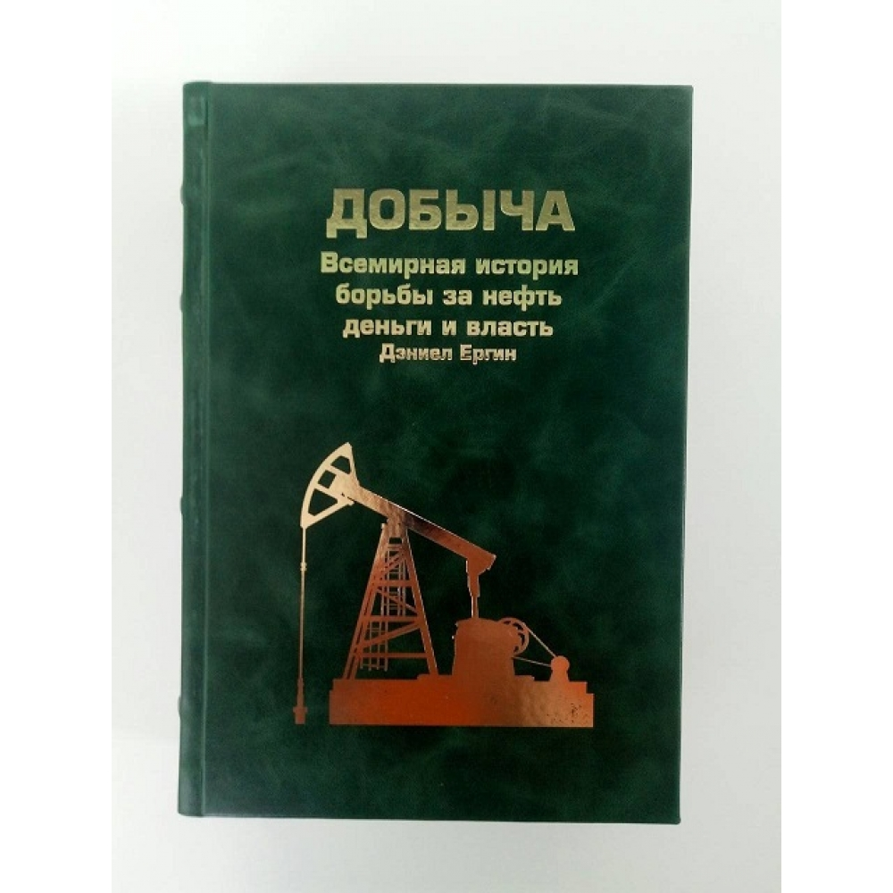 Добыча: Всемирная история борьбы за нефть, деньги и власть.