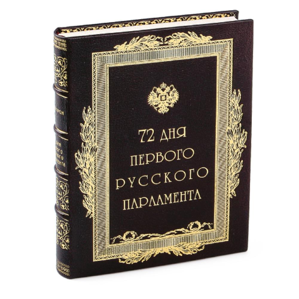 Цитрон А. 72 дня первого Русского Парламента
