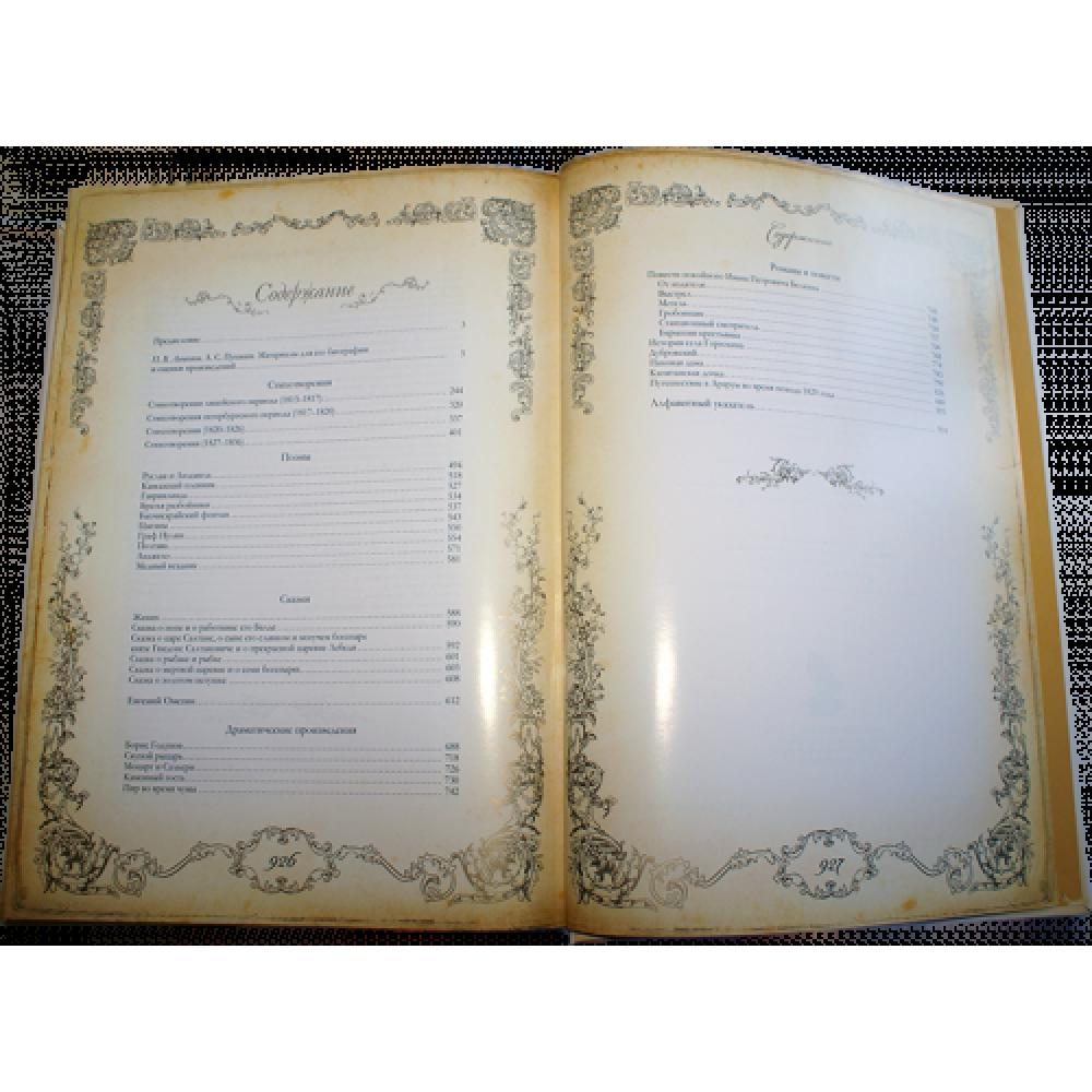 А.С. Пушкин. Полное собрание сочинений