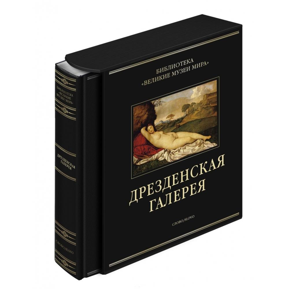 """Библиотека """"Великие музеи мира"""" в 12 томах"""