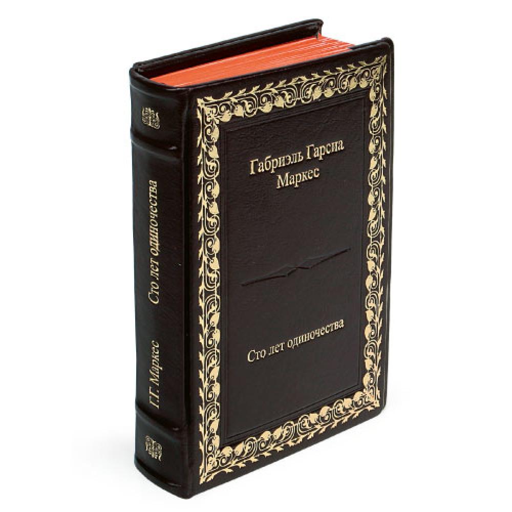 Г.Г. Маркес. Собрание сочинений в 16 томах.