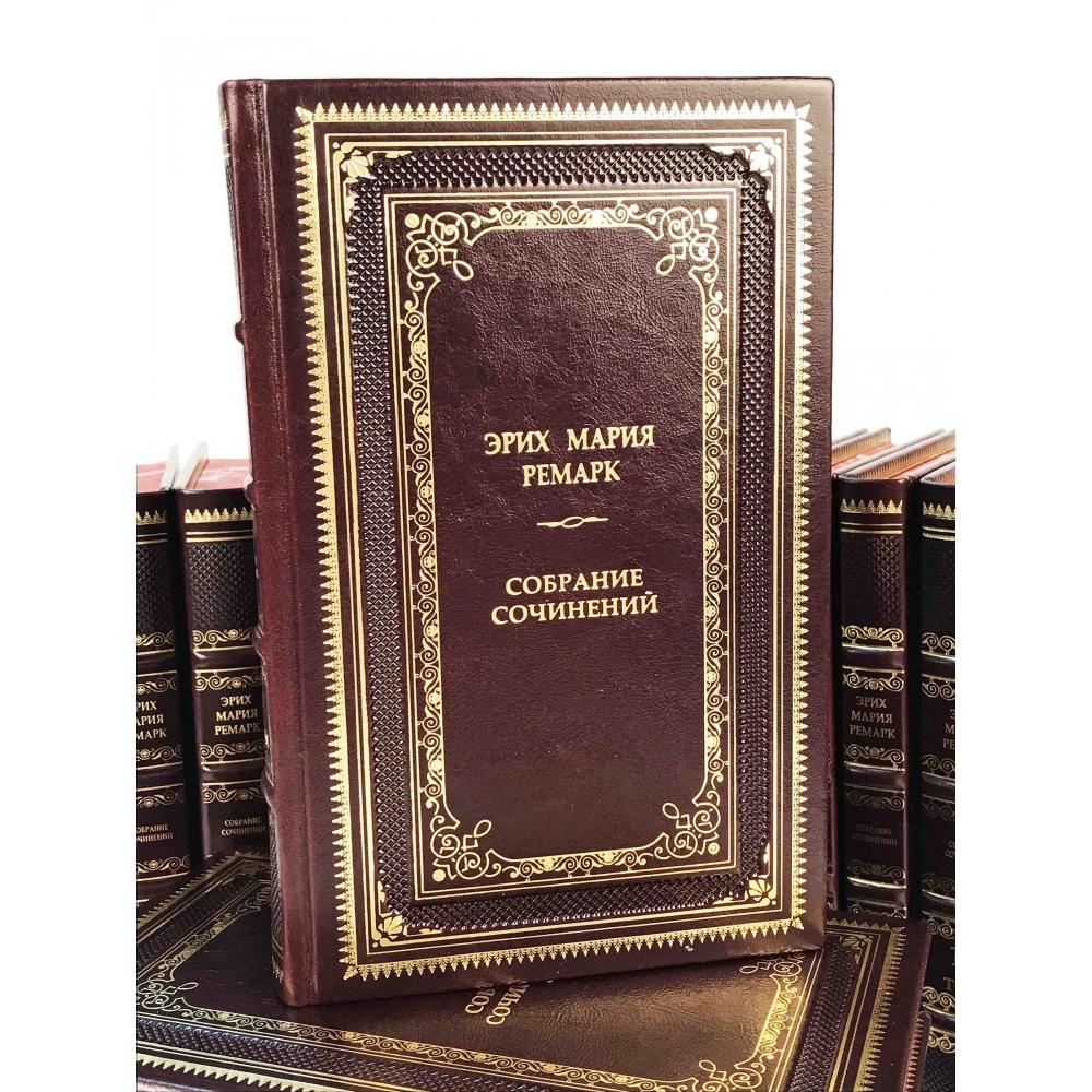 Полное собрание сочинений Эрих Марии Ремарк в 15 томах.