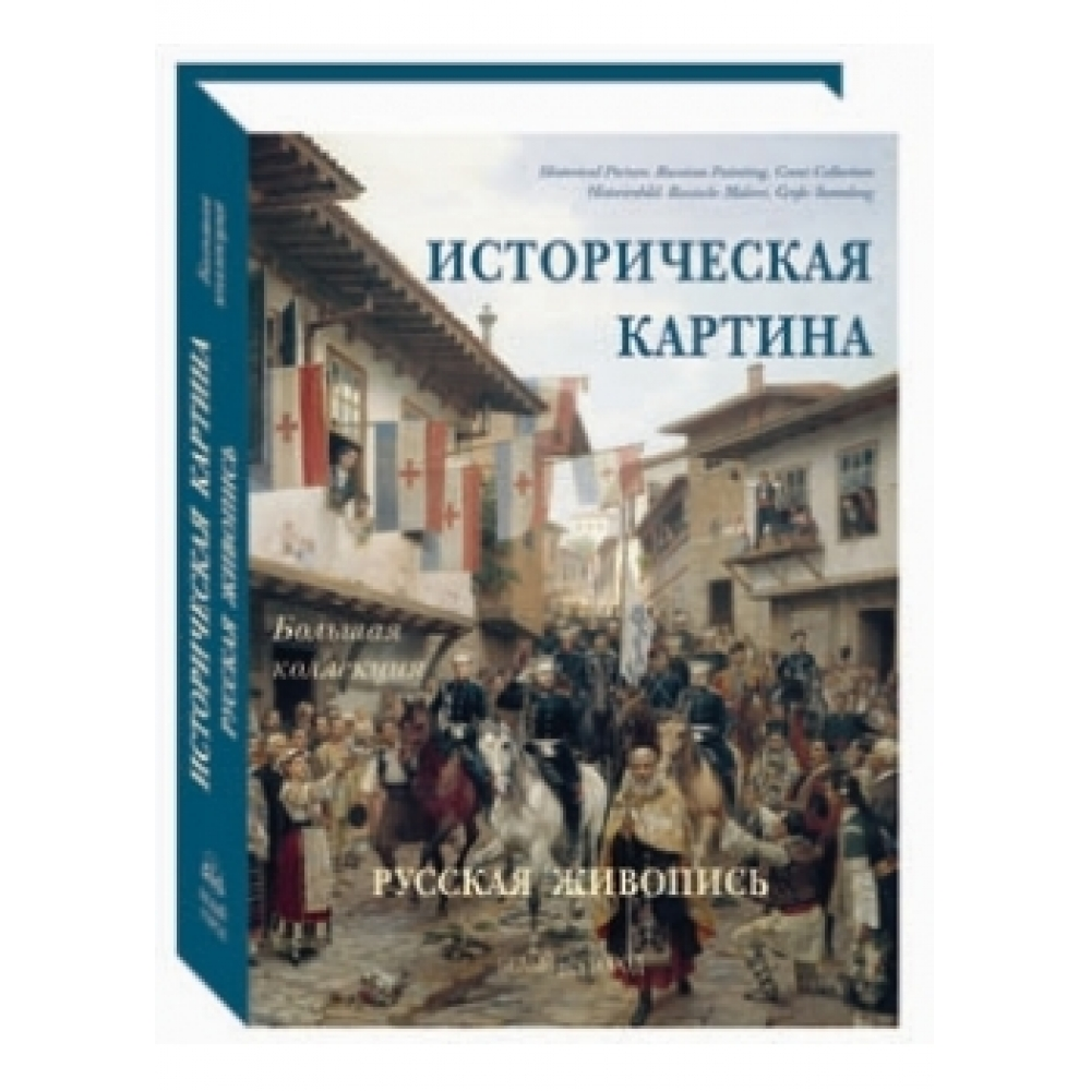 Историческая картина. Русская живопись