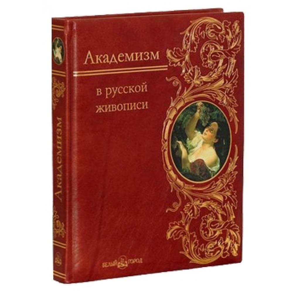 Академизм в русской живописи в кожаном переплете