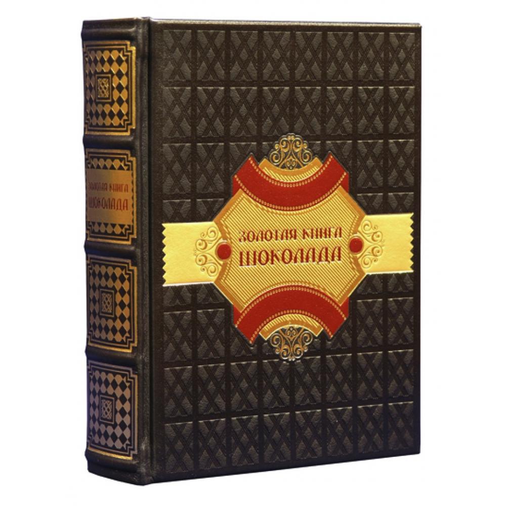 Золотая книга шоколада.