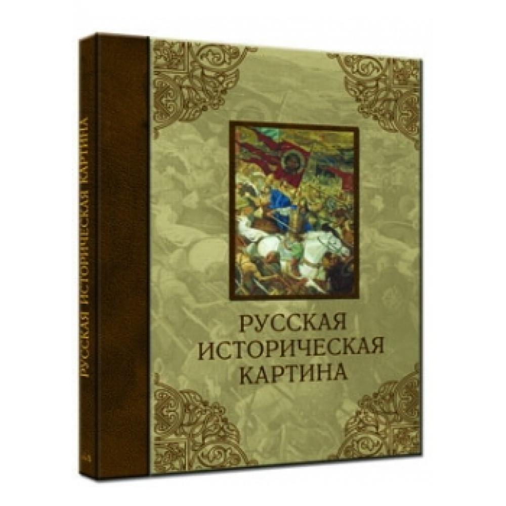 Русская историческая картина.