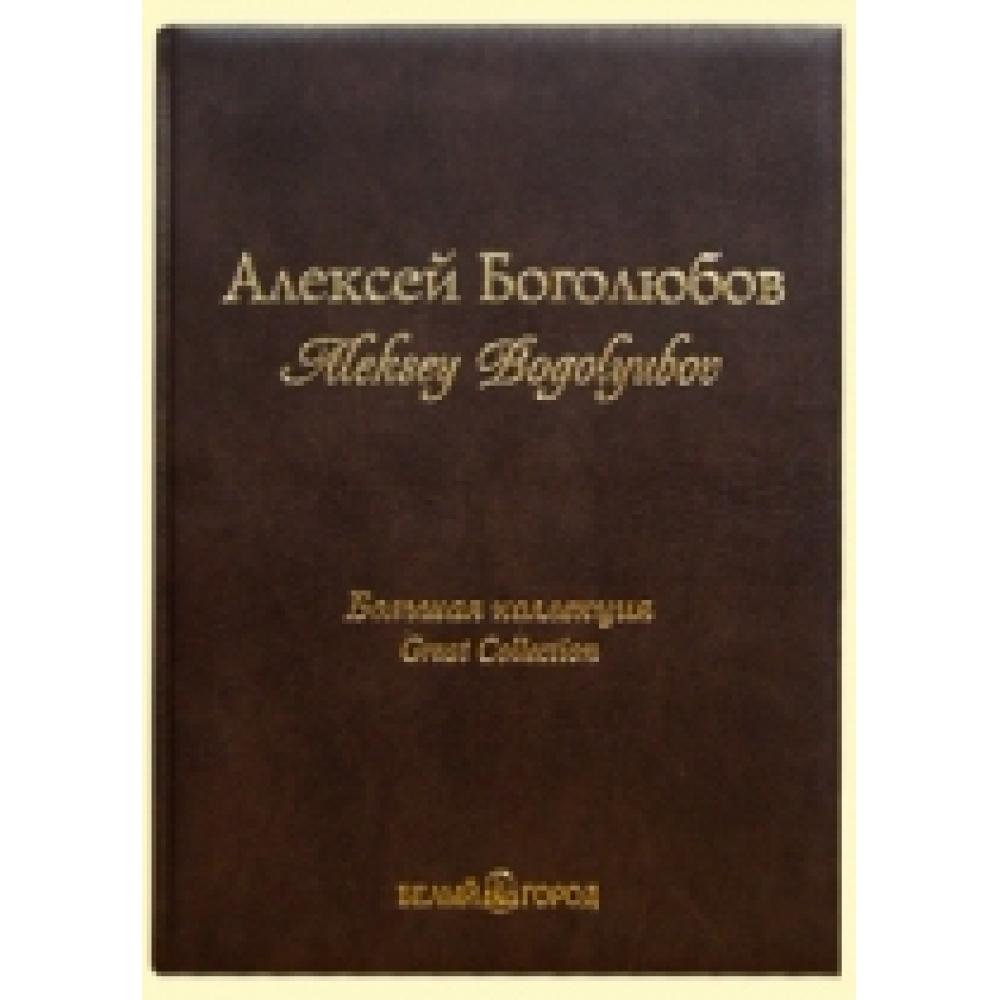 Алексей Боголюбов. Большая коллекция.