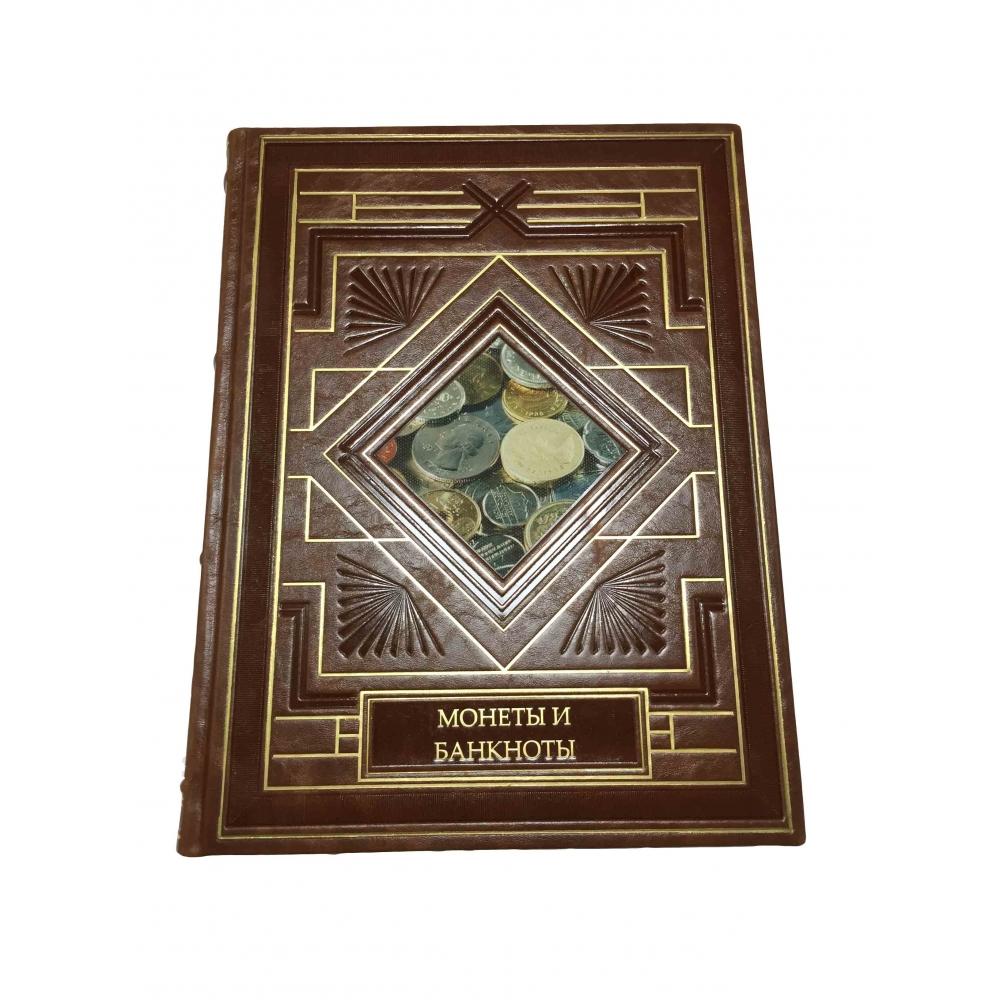 Монеты и банкноты подарочное издание