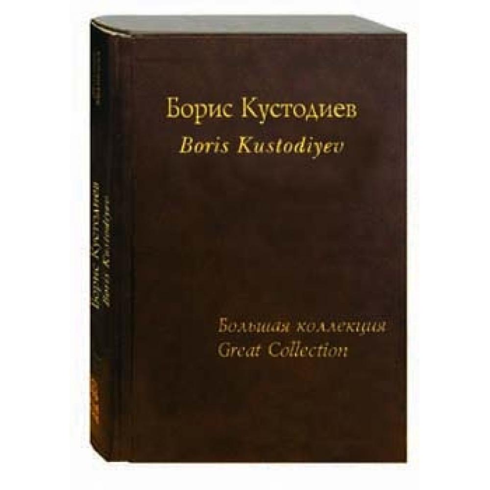 Кустодиев. Большая коллекция подарочное издание.