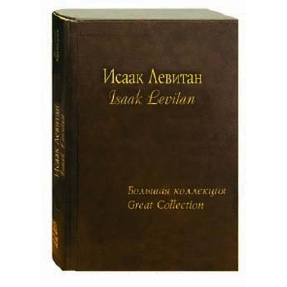 Левитан подарочное издание