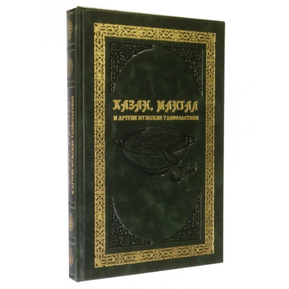 КАЗАН- МАНГАЛ и другие мужские удовольствия.