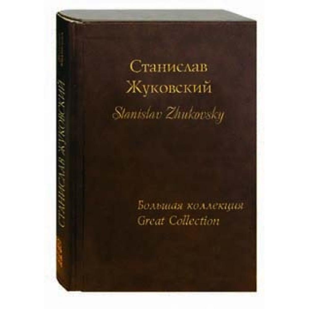 Станислав Жуковский. Большая коллекция подарочное издание.