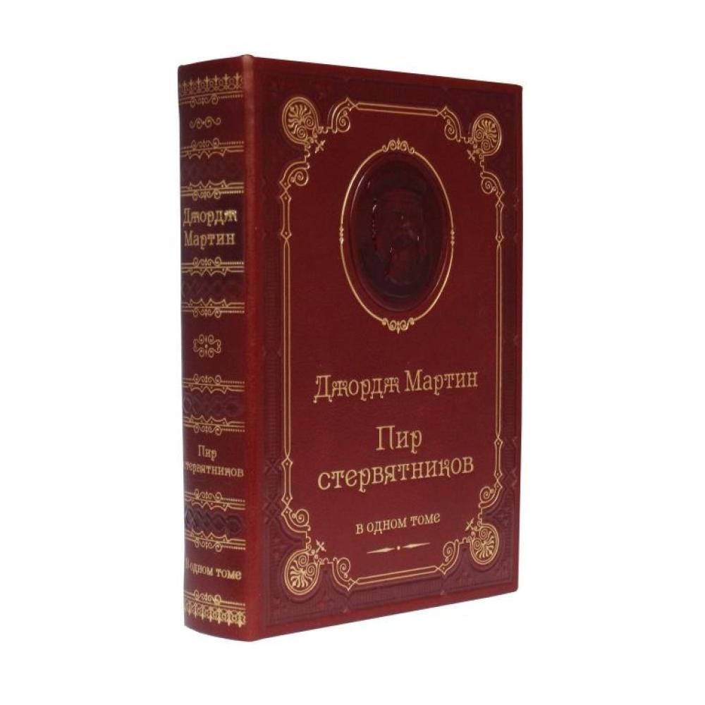 Джордж Мартин 6 томов.