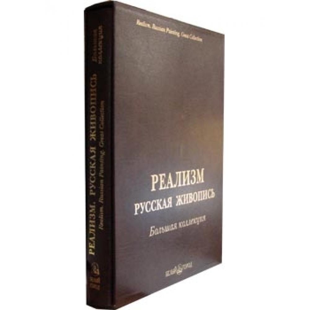 Реализм. Русская живопись. Большая коллекция.