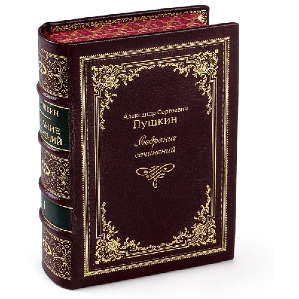 Собрание сочинений А.С.Пушкина в 10 томах.Антикварное издание 1957 года.
