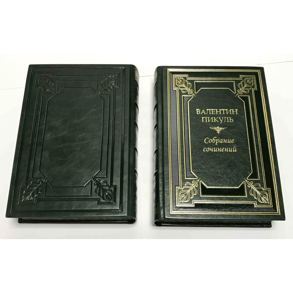 Собрание сочинений Валентина Пикуля в 12 томах с иллюстрациями и миниатюрами..