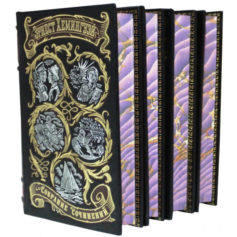 Собрание сочинений Э. Хеменгуэя в 4 томах(Антикварное издание 1968г.)