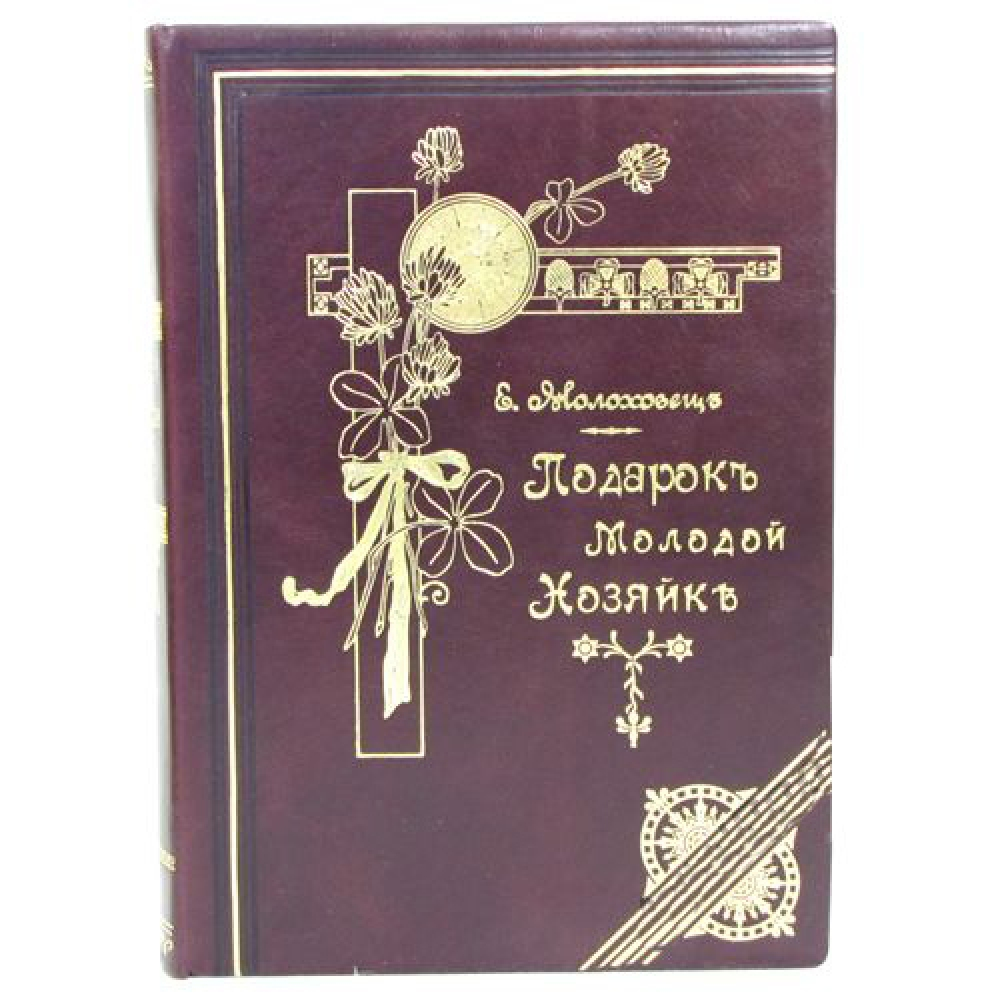 Подарок молодым хозяйкам. Елена Молоховец-антикварное издание.