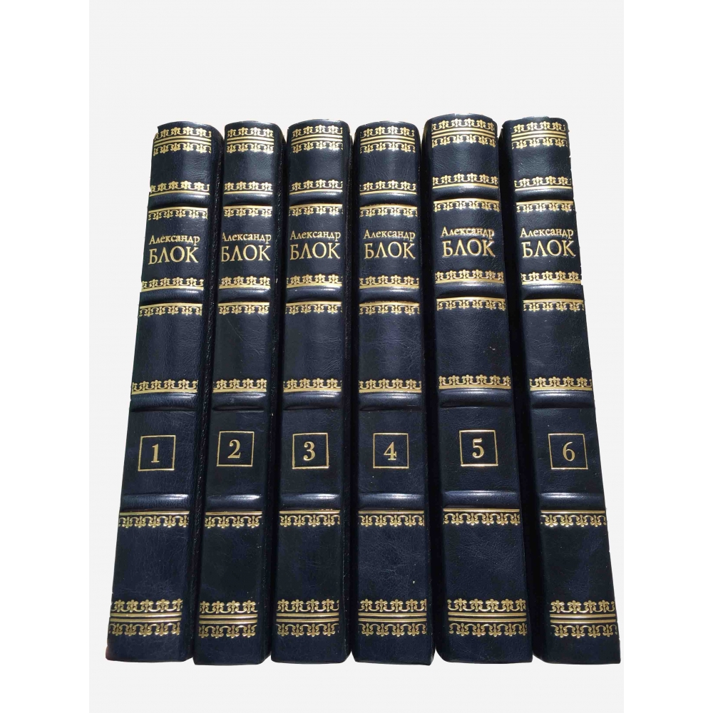 А.Блок собрание сочинений в 6 томах.