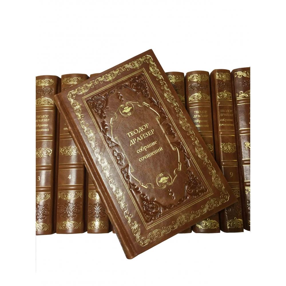 Теодор Драйзер собрание сочинений в 12 томах.