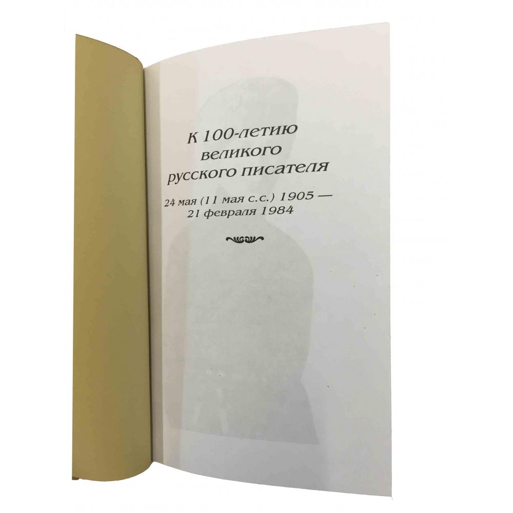 Шолохов собрание сочинений.