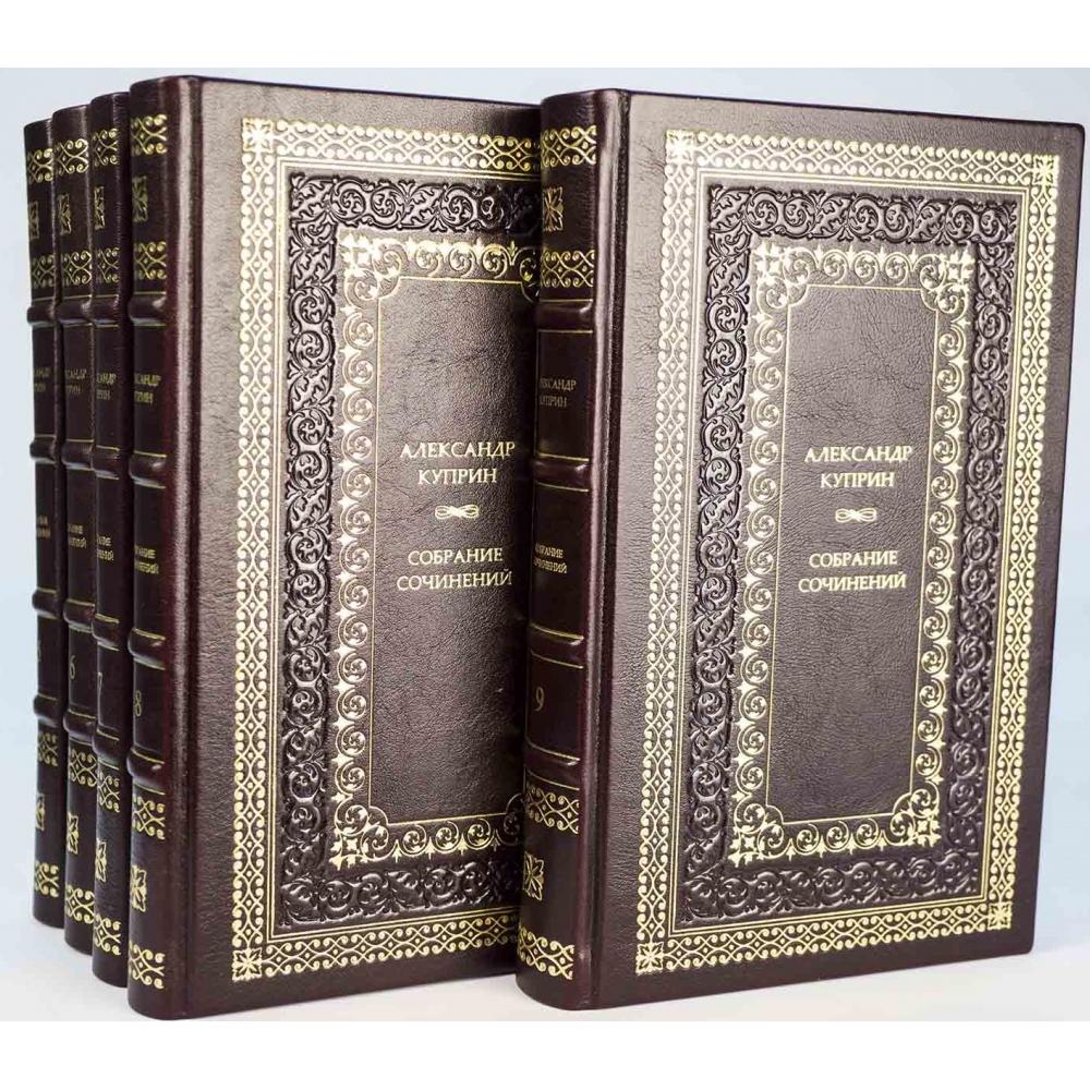 А. Куприн собрание сочинений в 9 томах