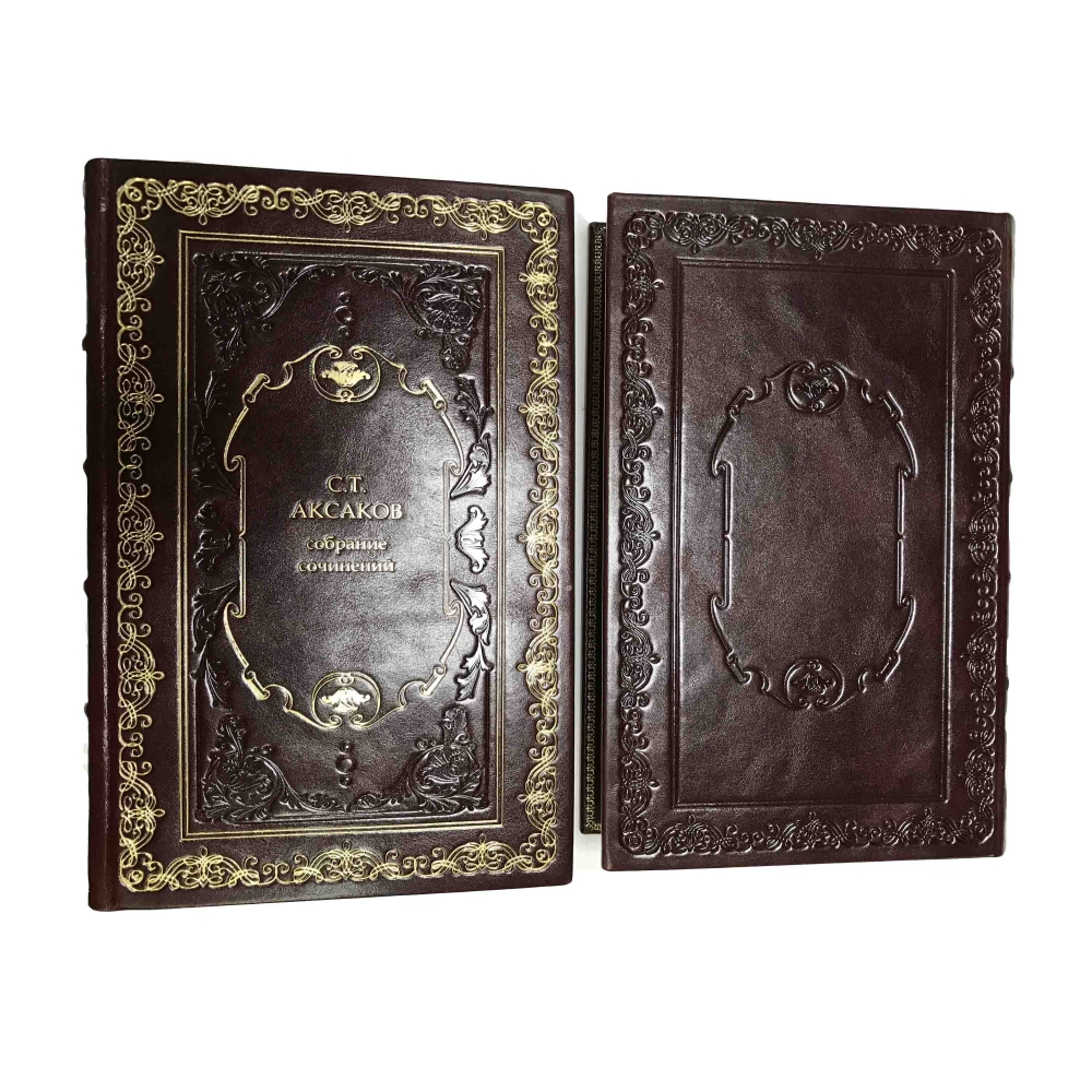 С.Т.Аксаков собрание сочинений в 4 томах
