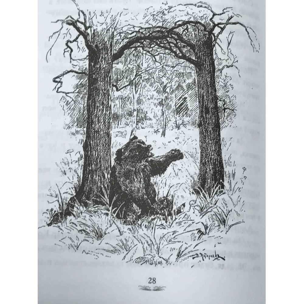 Мамин-Сибиряк. Сказки и рассказы для детей.