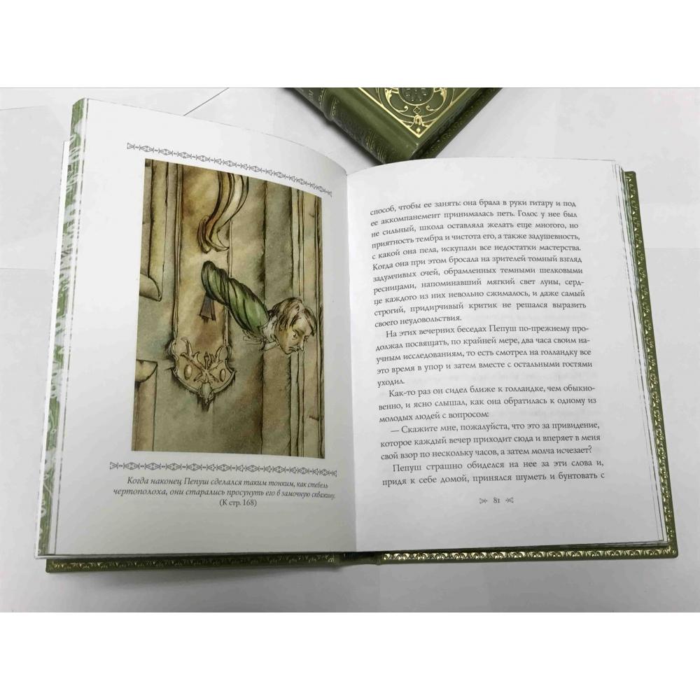 Сказки Э.Т.А.Гофмана в 2 томах (Коллекционное издание)