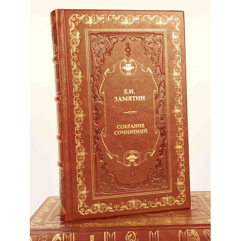 Е.И.Замятин собрание сочинений в 4 томах.