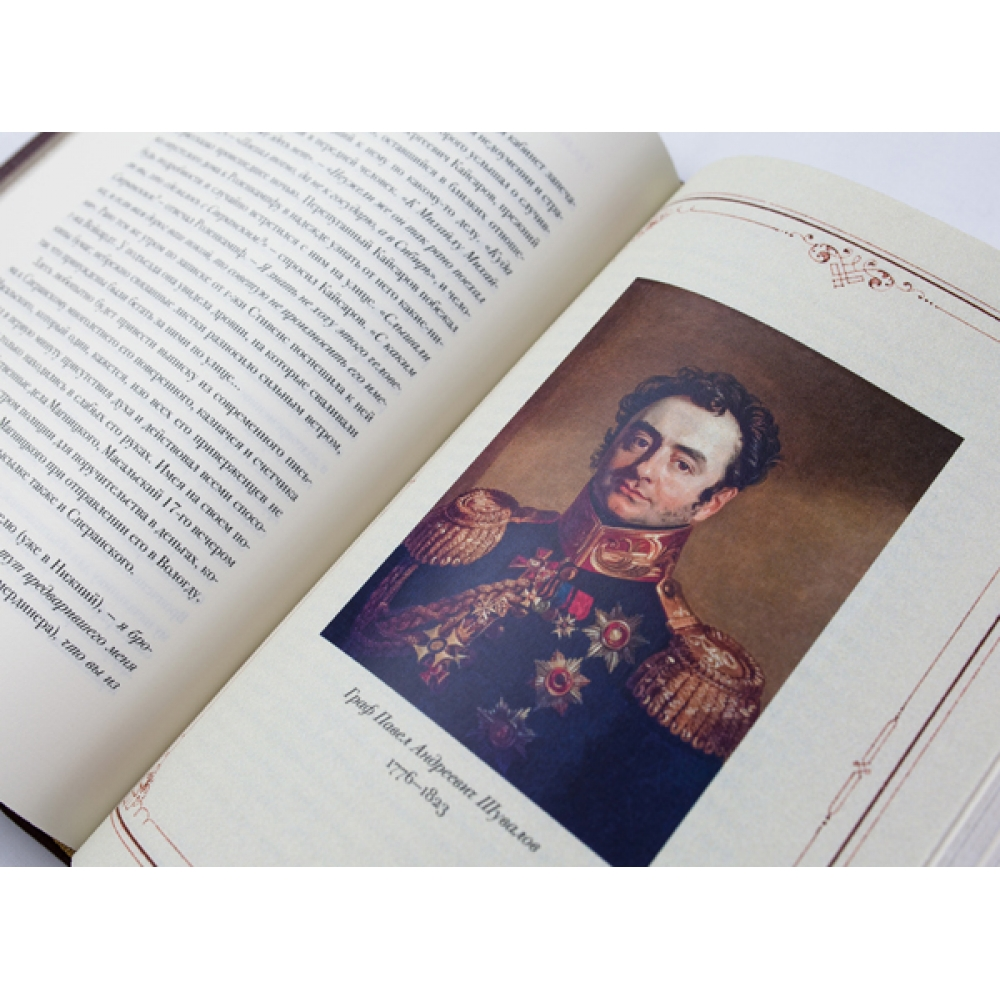 Жизнь графа Сперанского