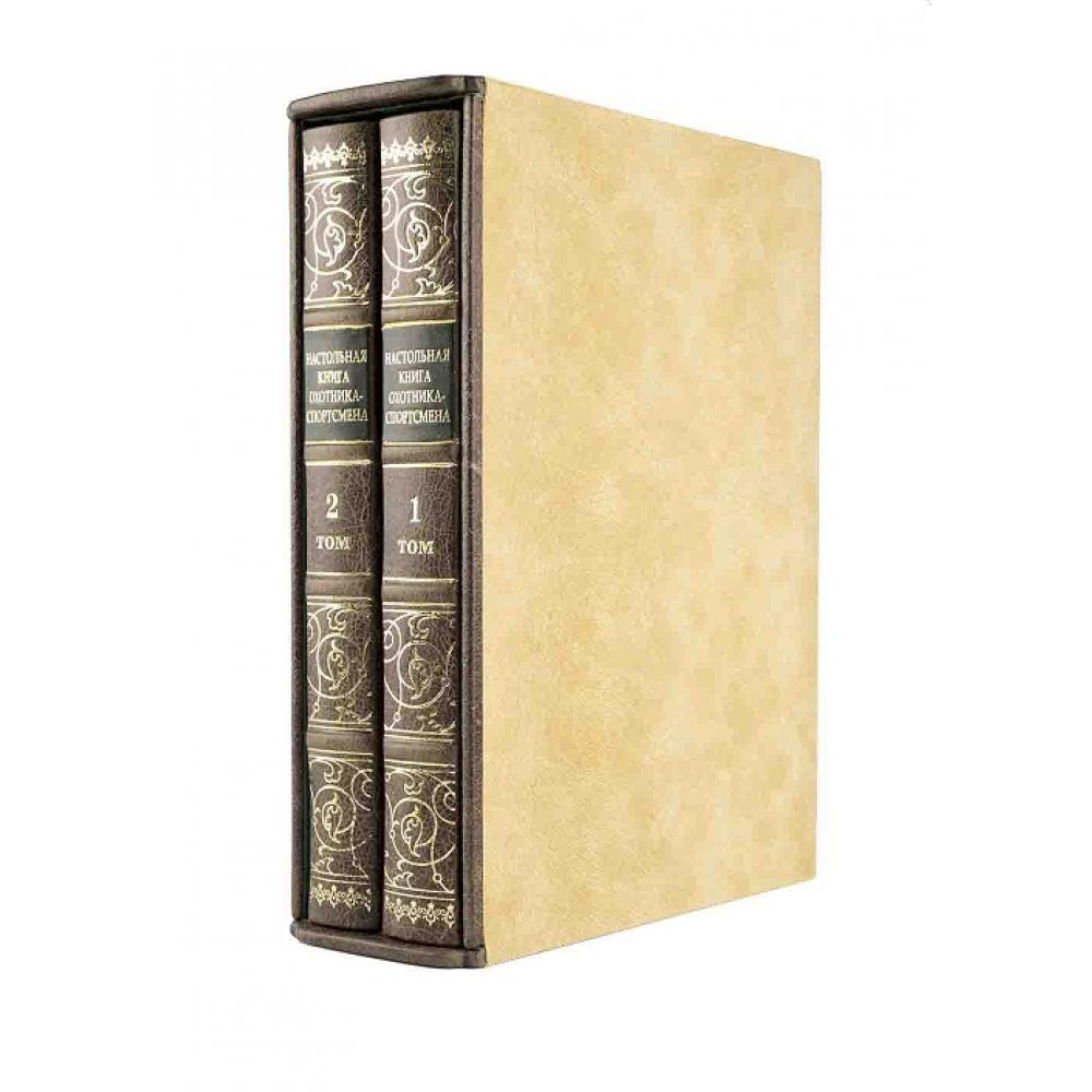 Настольная книга охотника-спортсмена в 2 томах в футляре.