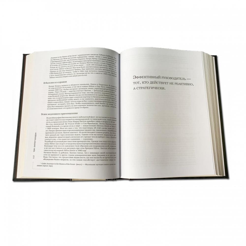 50 Великих книг о бизнесе