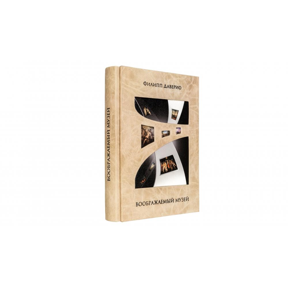 """Филипп Даверио """"Воображаемый музей. Игра в живопись"""" в 2-х книгах"""