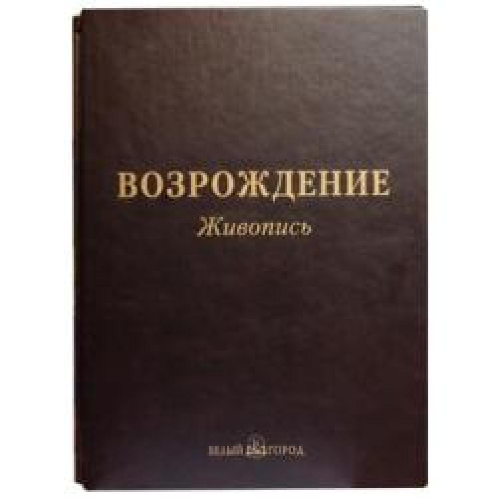 Возрождение подарочное издание.