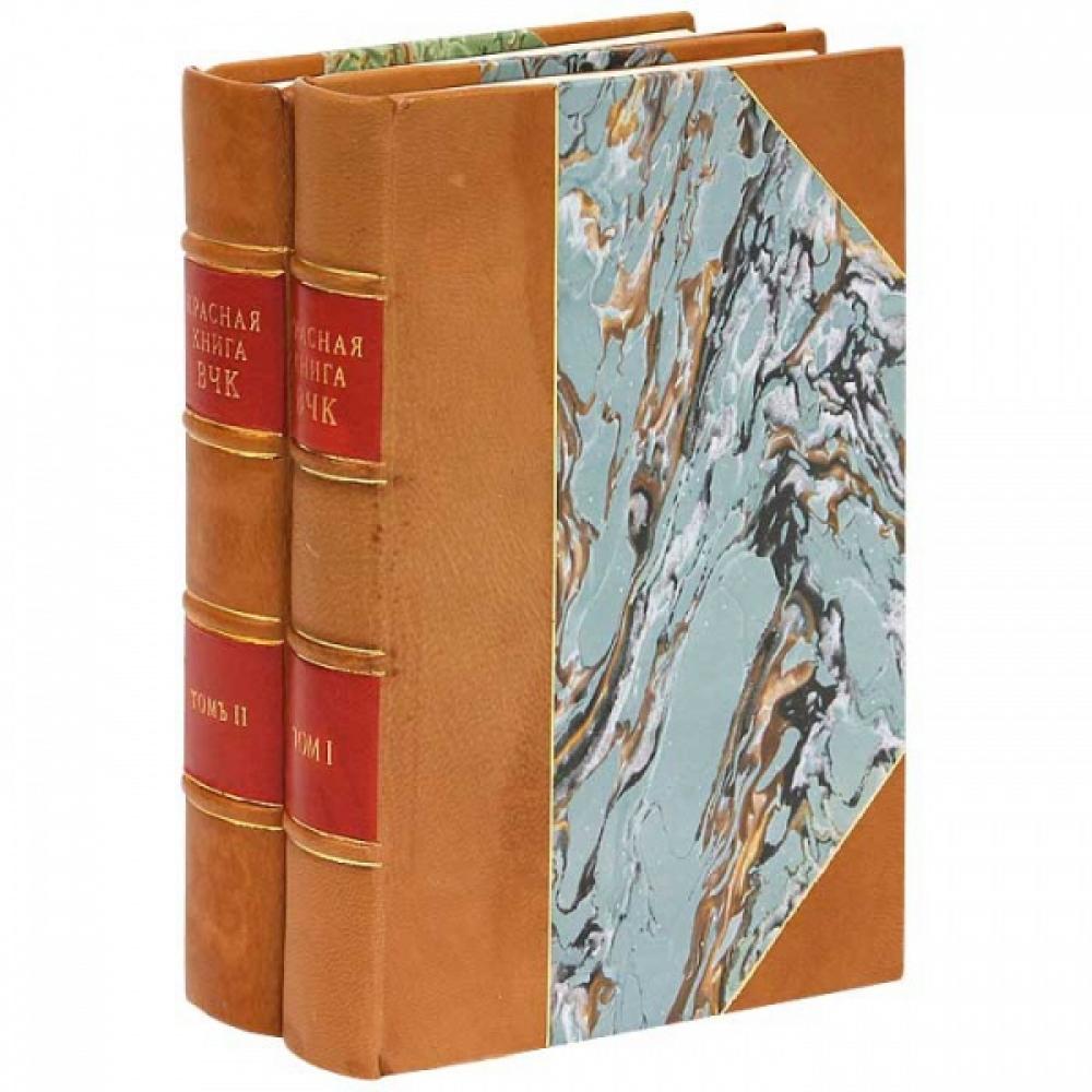 Красная книга ВЧК в 2-х томах подарочное издание