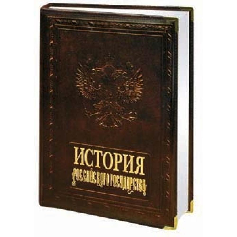 История российского воинства в кожаном переплете.