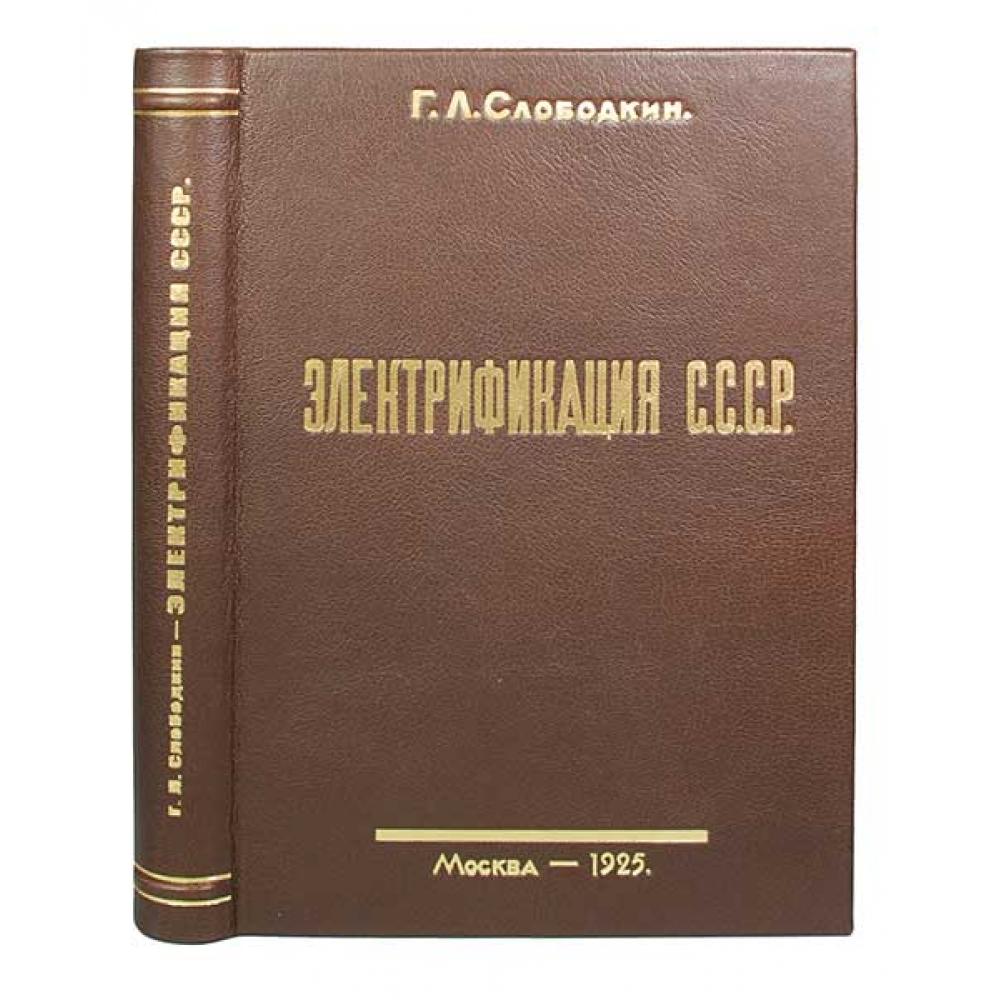 Слободкин Г.Л. Электрификация СССР
