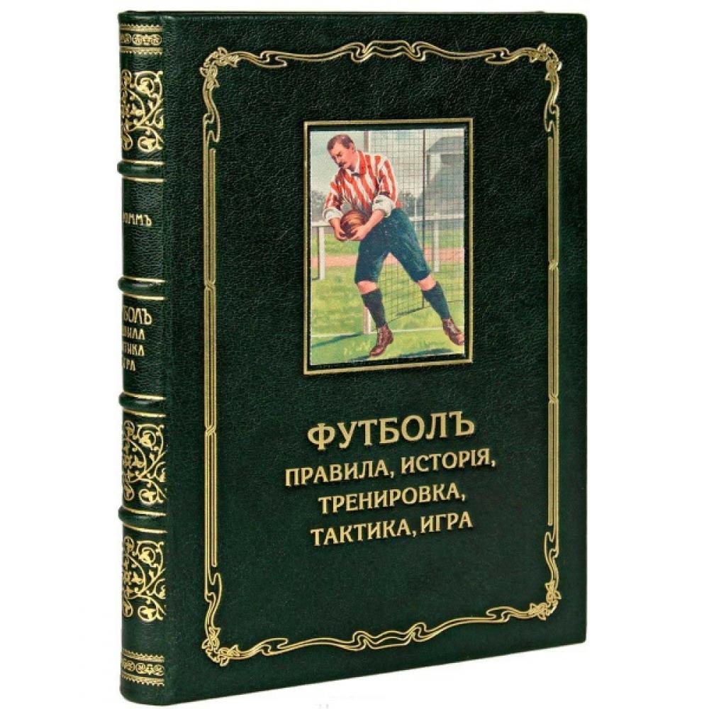 "Ромм М. Футбол ""ASSOCIATION"""