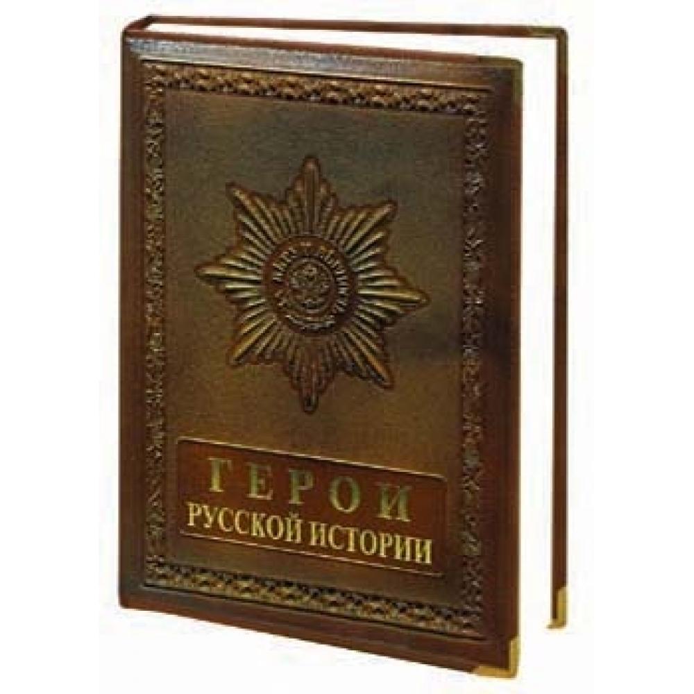 Герои русской истории в кожаном переплете