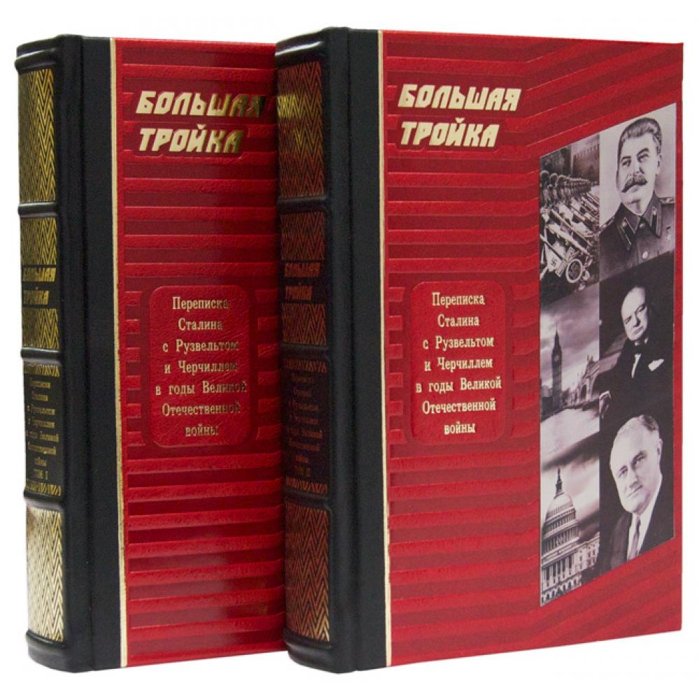 БОЛЬШАЯ ТРОЙКА. Переписка И. В. Сталина с Ф. Рузвельтом и У. Черчиллем в годы Великой Отечественной войны.