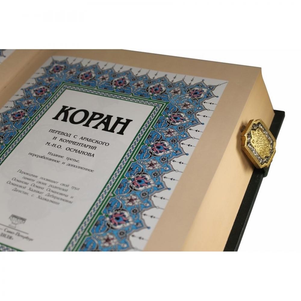 Коран. (Перевод и комментарии М.-Н. О. Османова).
