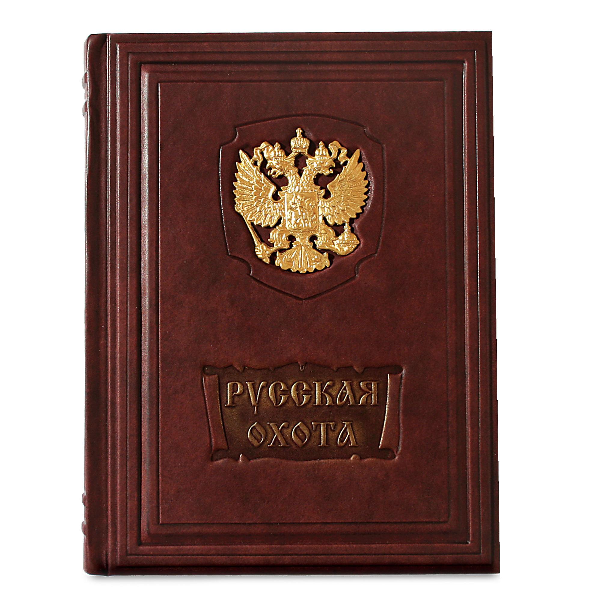 Русская охота Исторический очерк Н.И. Кутепова
