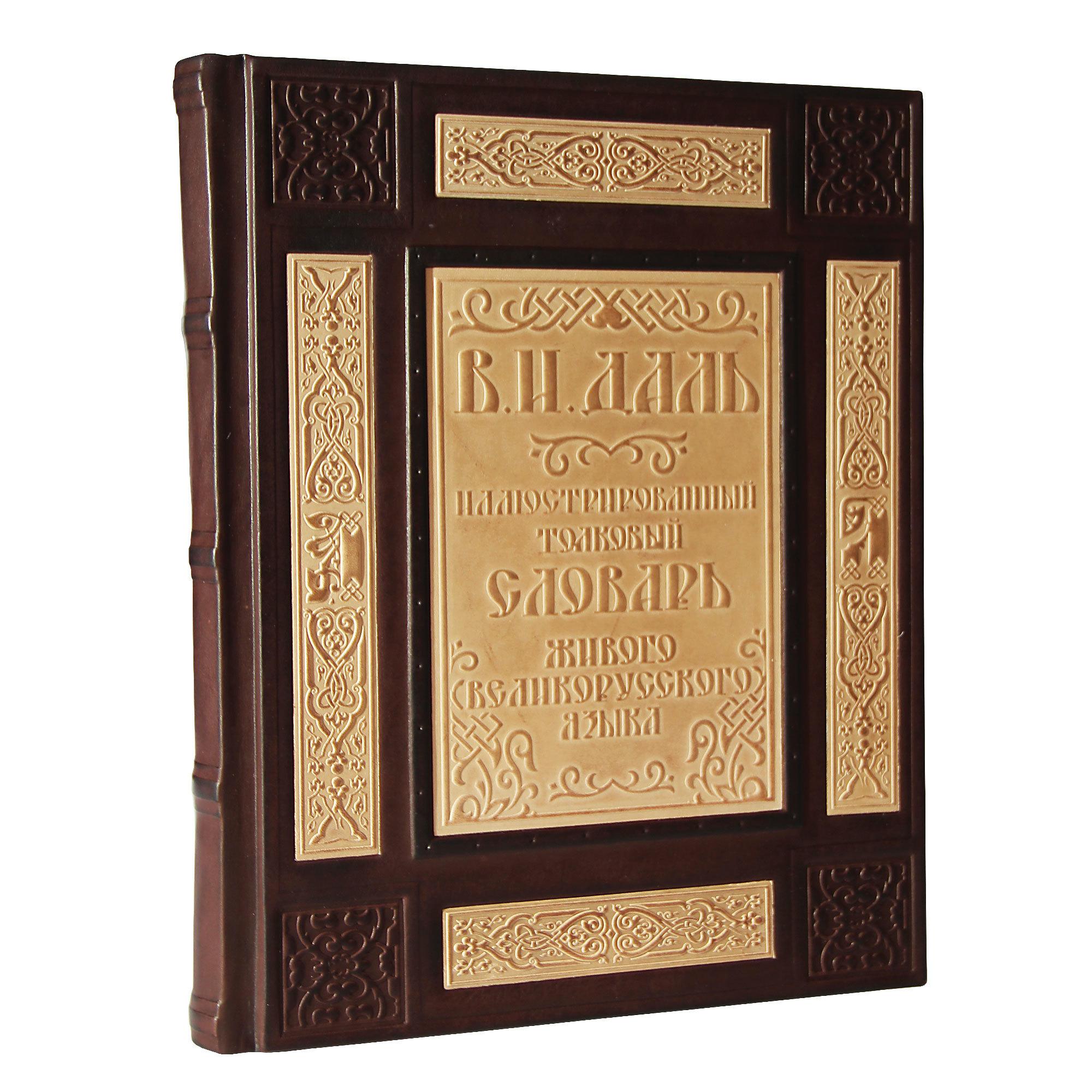 Иллюстрированный толковый словарь живого великорусского языка В.И. Даль