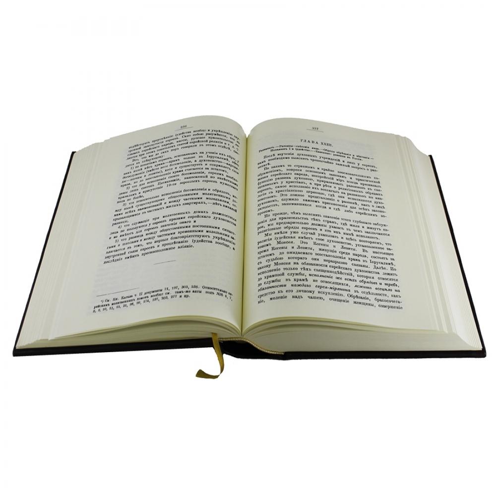Книга кагала. (Второе издание, под редакцией Я. Брафмана)