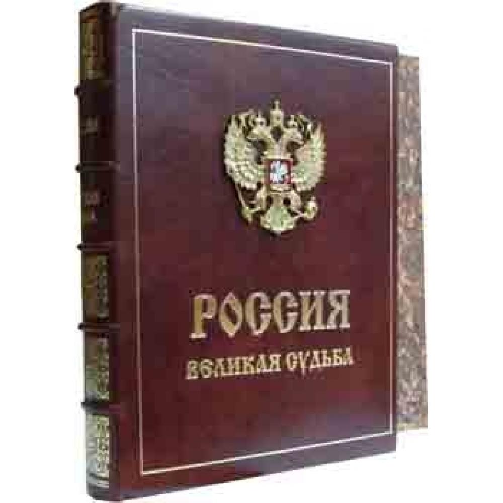 Россия. Великая судьба кожаный переплет