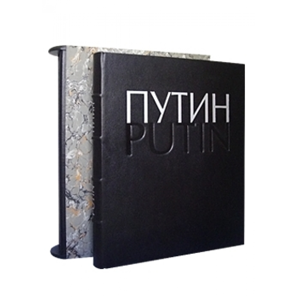 Путин. Фотоальбом