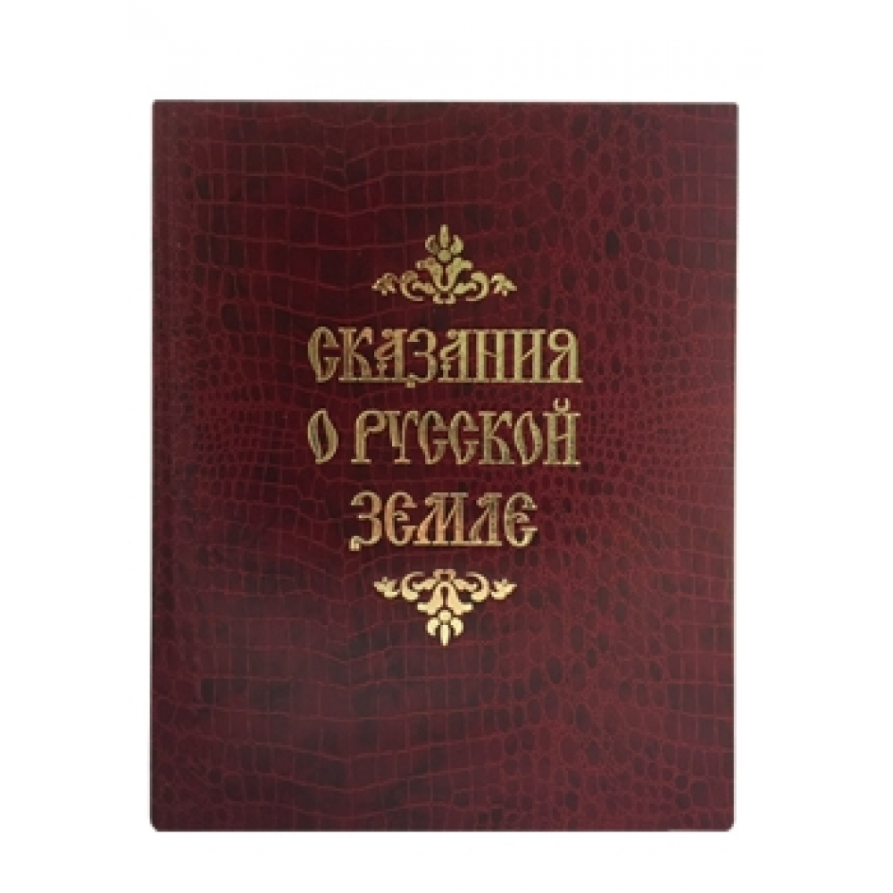 Сказания о русской земле ручная работа