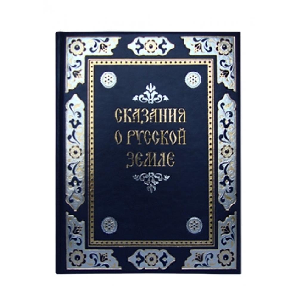 Сказания о русской земле в футляре
