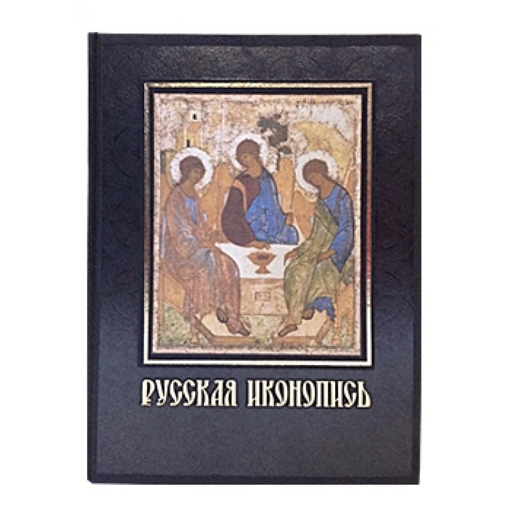 Русская иконопись. Большая коллекция подарочный экземпляр